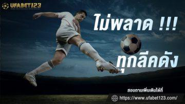 สเต็ปบอลยูฟ่าเบท เว็บพนันบอล UFABET123 เว็บพนันฟุตบอลออนไลน์ที่ดีที่สุด